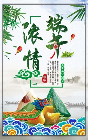 绿色文艺端午节节日祝福文化宣传H5