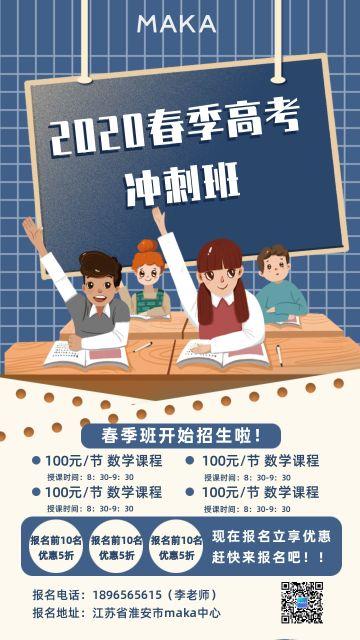 卡通手绘春季高考冲刺班招生报名宣传海报