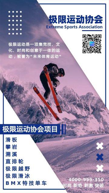 创意简约极限运动协会手机海报
