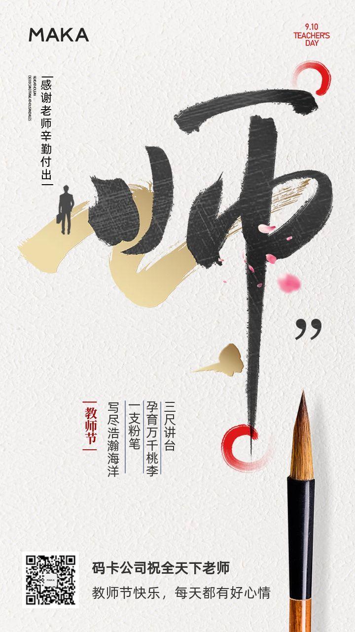 扁平简约教师节祝福宣传海报