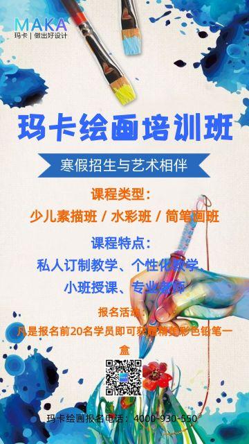 蓝色绘画风寒假艺术招生创意宣传海报