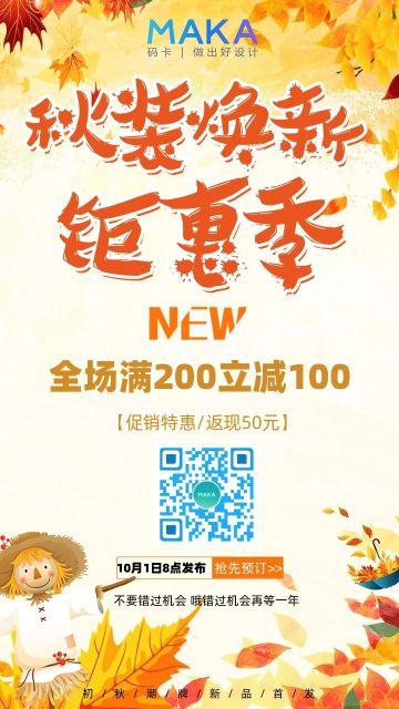黄色扁平风秋季钜惠促销海报模板