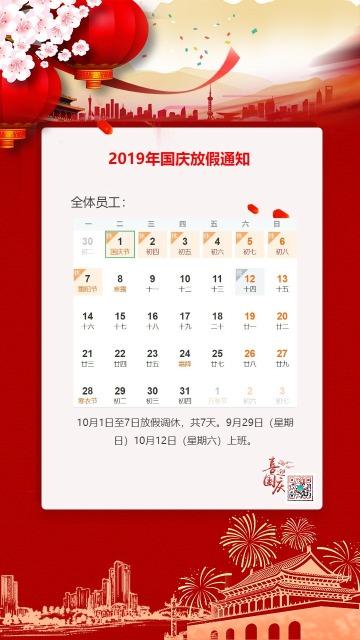 国庆节放假通知简介唯美互联网各行业宣传海报
