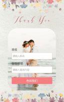 简约小清新婚礼请柬结婚邀请函婚礼喜帖
