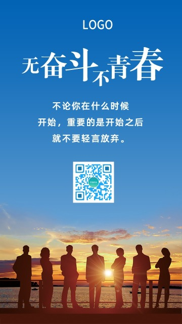 简约企业公司文化宣传励志突破语录努力梦想正能量成功团队合作标语宣传海报
