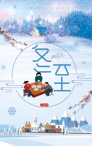 冬至祝福贺卡