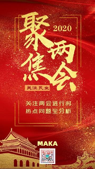 党政中国风庆祝两会召开聚焦两会精神宣传海报