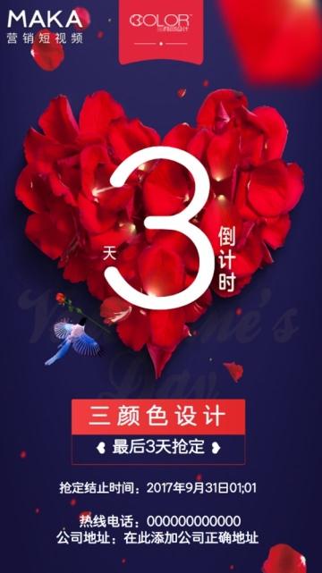 活动促销花店高端大气企业通用新店开业倒计时视频海报(三颜色设计)