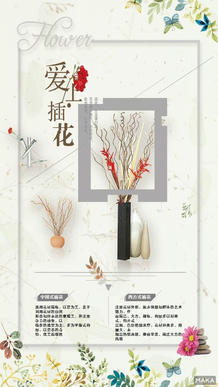 日式插花艺术海报设计