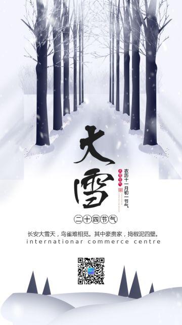 白色简约大雪二十四节气手机海报