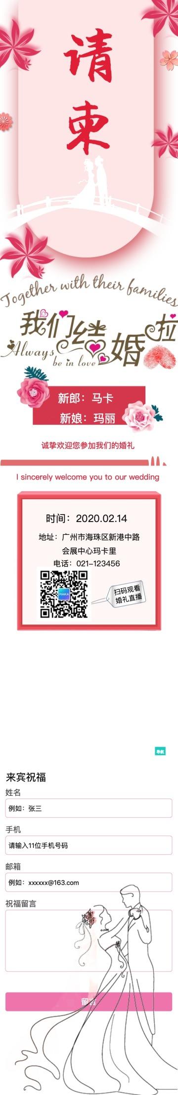 唯美浪漫婚礼单页宣传活动推广