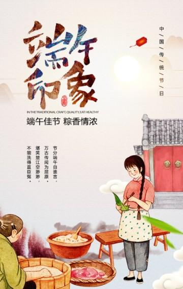 端午节五月五古风传统节日祝福贺卡 公司介绍 节日祝福放假通知H5