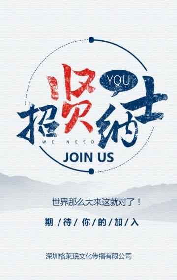 春季简约蓝色中国风招聘招募校园招聘企业通用H5