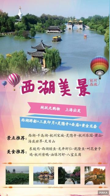 杭州西湖景点路线宣传