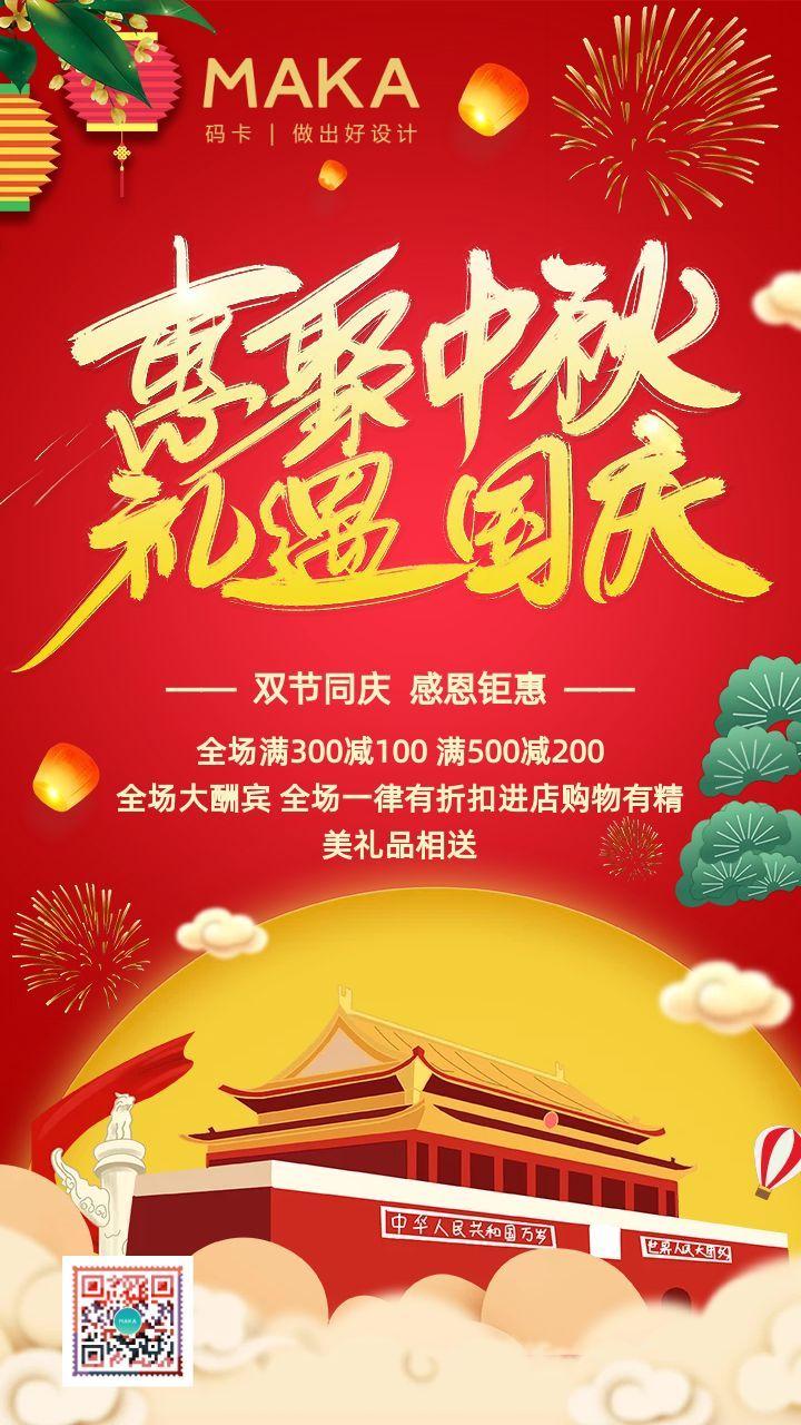 红色中秋国庆促销海报