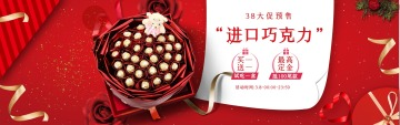 妇女节时尚大气巧克力淘宝天猫网店电商banner