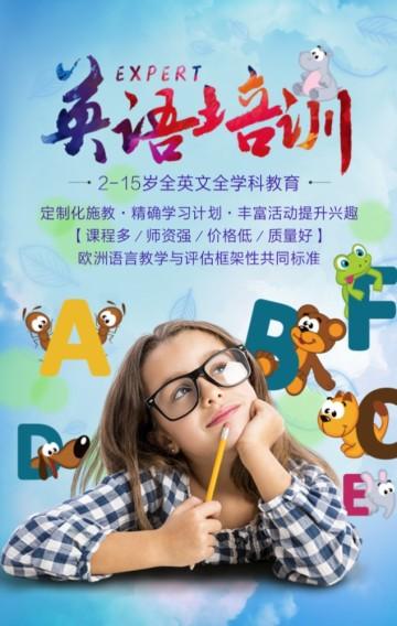 儿童英语培训