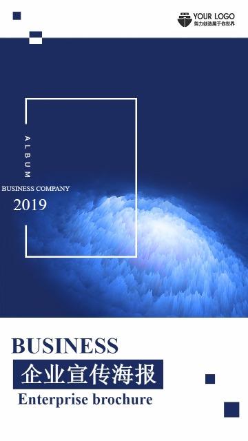 商务蓝色互联网高端大气几何企业集团公司宣传海报