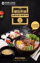 过桥米线/牛肉米线/米粉/中式主食/餐饮/餐厅/黑色高端通用模板