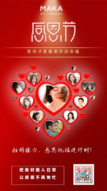 红色扁平简约感恩节日签节日宣传海报
