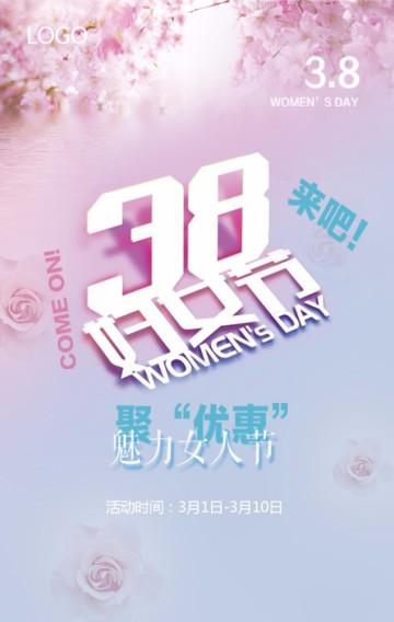 三八女神节商家促销宣传简约淡雅粉色