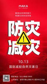 红色大气国际减轻自然灾害日公益宣传海报