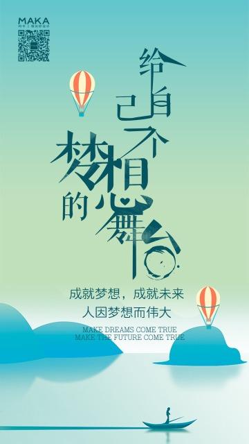 手绘山水文艺小清新励志给自己梦想的舞台筑梦前行励志宣传朋友圈日签宣传海报