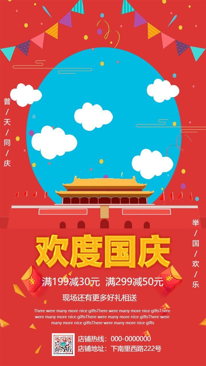 喜庆红色十一国庆店铺促销活动