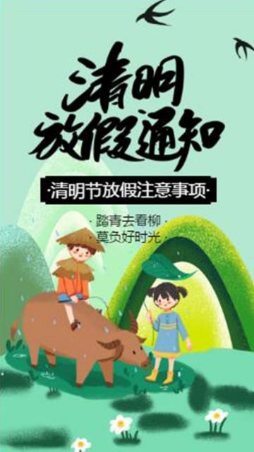 卡通手绘公司清明节放假通知宣传视频