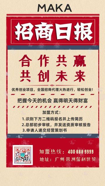 红色头条复古报纸企业招商手机海报