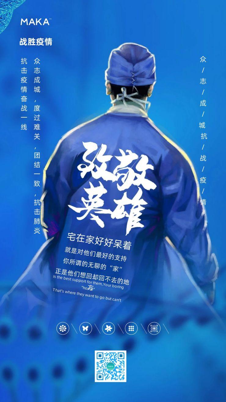 蓝色致敬英雄抗战疫情公益宣传海报
