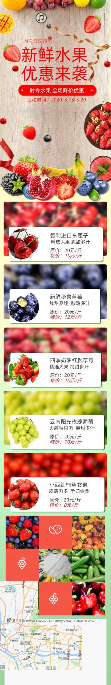 简约蔬菜瓜果促销宣传活动长页H5