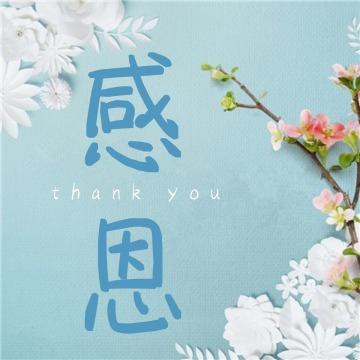 【话题次图】感恩温馨唯美通用微信公众号封面小图-浅浅