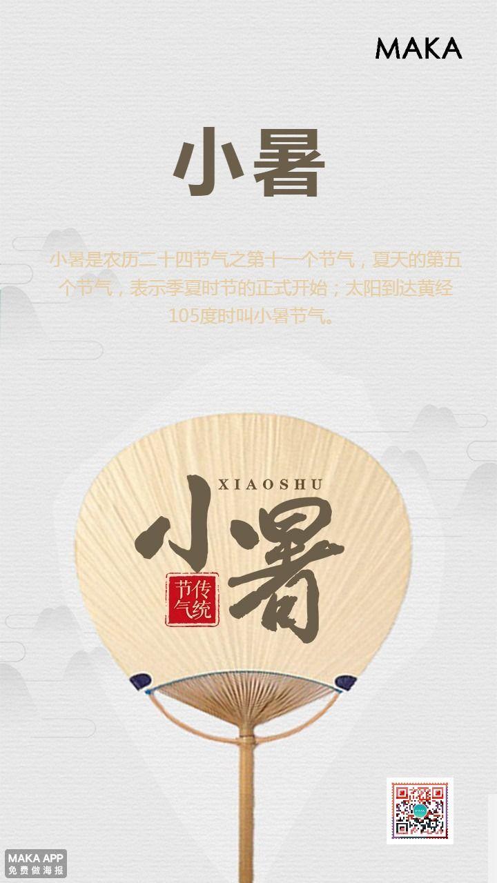 小暑二十四节气海报 宣传促销打折通用 二维码朋友圈贺卡创意海报手机海报