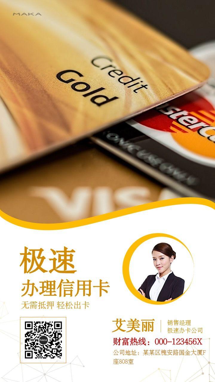 简约极速办卡信用卡金融宣传海报