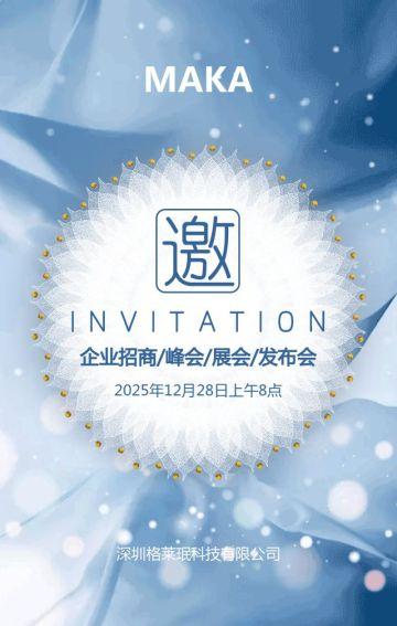 时尚小清新招商展会峰会产品发布会会议邀请函企业宣传H5