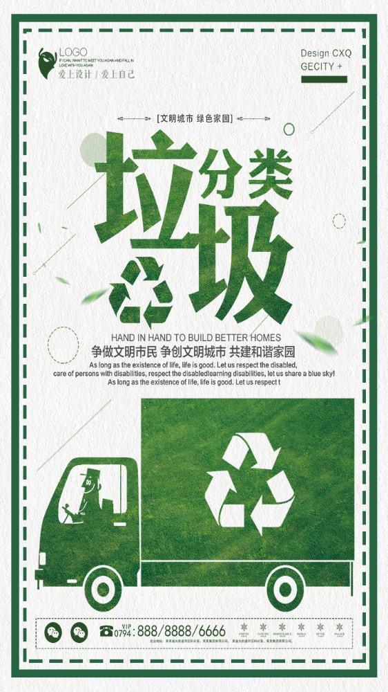 超高雅好看的垃圾分类宣传海报