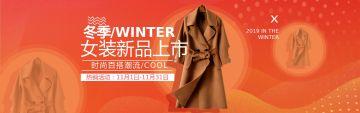 简约橙色女装冬季新品上市促销