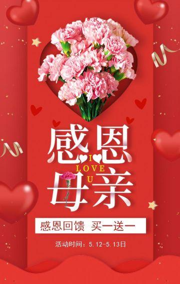 母亲节/母亲节促销宣传/通用促销宣传高端红色
