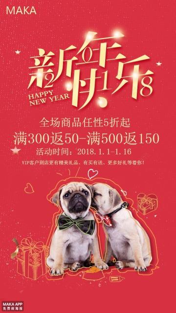 新年促销活动海报