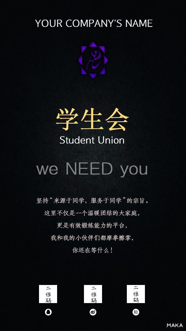 学生会招新海报