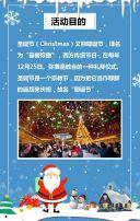 幼儿园圣诞节元旦活动邀请函/学校/商场/游乐园通用模板  新