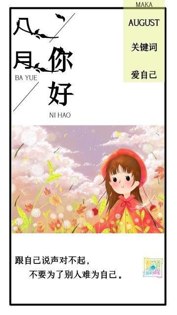 文艺清新八月你好语录手机海报
