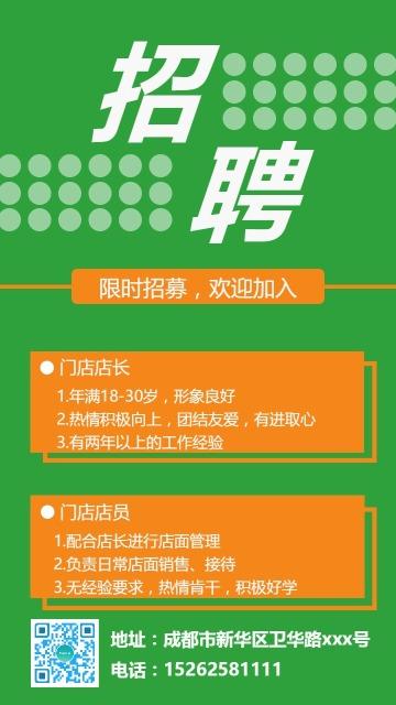 清新文艺商业零售招聘海报模板