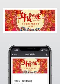 大红喜庆中国风年货节促销公众号通用封面大图