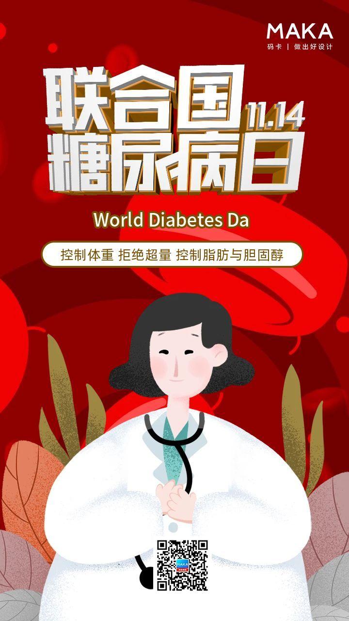 简约插画风格联合国糖尿病日节日宣传海报