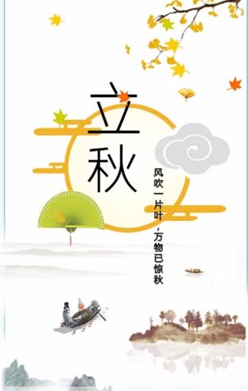 中国风诗意立秋宣传