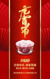 2019大红中国风元宵节祝福H5模板