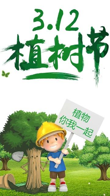 3月12号 植物节 3月12号海报 植物节海报
