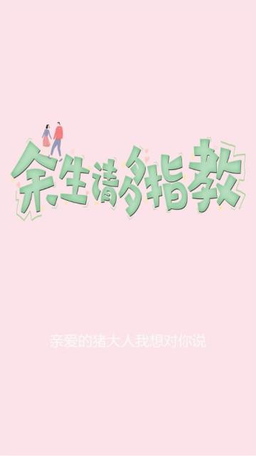 七夕情人节表白快闪视频